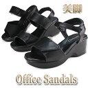 オフィス サンダル 黒 美脚 オフィスで、モデルのような美脚...