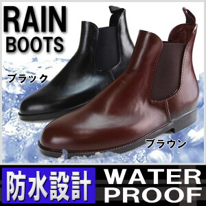 【送料無料】【完全防水タイプ】メンズブーツレインブーツスノーブーツサイドゴア雨靴長靴【RB8901】