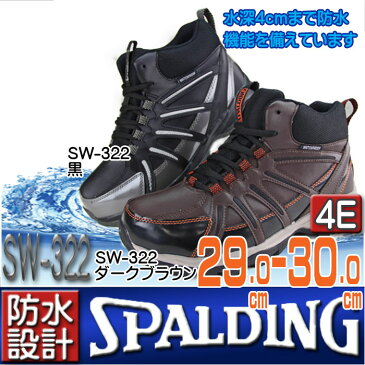 防寒ブーツ SPALDING スポルディング スノーブーツ 防水設計 軽量 4E ゆったり 幅広設計(防寒ブーツ)29cm 30cm 【メンズ・靴】【SW-322】