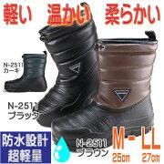 (かる〜い!軽量!あったか〜い!)防寒ブーツ防水設計メンズボア激安セール