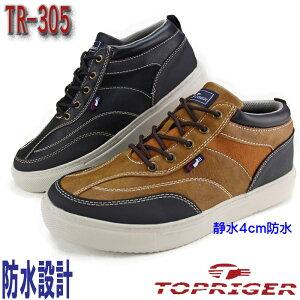 防水 スニーカー 防水シューズ TOPRIGER 防水スニーカー メンズ 紳士靴 防水設計 カジュアル 【TR-305】