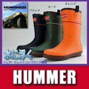 【送料無料】おしゃれなレインブーツ。親子でおそろいでおそろいで履いていただけます♪ハマーHUMMER【H3-21】ジュニアレディースラバーブーツ長靴ショートハーフレインブーツ