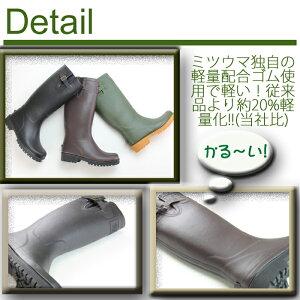 【到着後レビューを書いて送料無料!】国内メーカーミツウマ軽量長靴メンズからレディースサイズまでレインブーツ