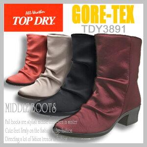 【送料無料】TOPDRYトップドライレディースショートブーツゴアテックスGORE-TEXTDY3891【TOPDRY】トップドライ