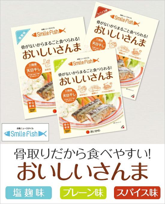 【ギフト箱入り・送料無料】おいしいさんま3種セット(塩麹、プレーン、スパイス)