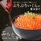 【定期購入】プリプリいくらの醤油漬け400g 送料無料いくら 醤油漬け