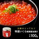 いくら 特選いくら極薄醤油漬け 瓶詰め 100g イクラ いくら丼 ち...
