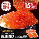 【 送料無料 】 プリプリいくらの醤油漬け トレイ入 400...