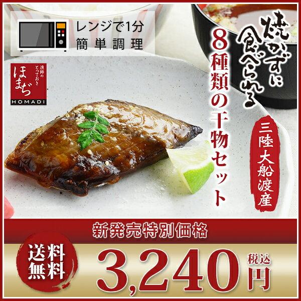 【レンジで簡単調理!!】 焼かずに食べられる8種類の干し物セット 干物 セット 送料無料 ギフト プレゼントに最適 贈り物