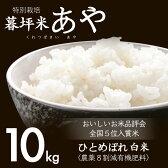 【定期購入】特別栽培 暮坪米 あや ひとめぼれ/白米/10kg特別栽培の8割減農薬・無科学肥料栽培米