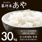 【定期購入】特別栽培 暮坪米 あや ひとめぼれ/白米/30kg特別栽培の8割減農薬・無科学肥料栽培米