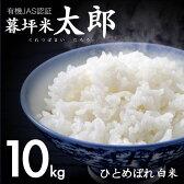 【定期購入】有機JAS認証 暮坪米 太郎 ひとめぼれ/白米/10kg無農薬・無化学肥料栽培