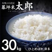 【定期購入】有機JAS認証 暮坪米 太郎 ひとめぼれ/白米/30kg無農薬・無化学肥料栽培