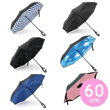送料無料 逆さ傘 さかさま傘 長傘 さかさ傘 濡れない傘 60cm
