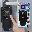 送料無料 ボタン式キーストック 鍵収納ボックス 暗証番号 N-1267 ノムラテック