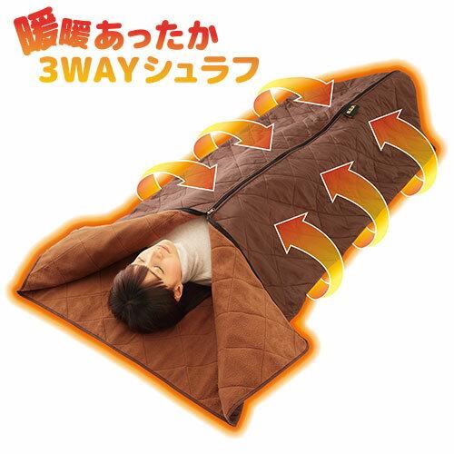 送料無料 暖暖あったか3WAYシュラフ 防寒寝袋 アウトドア用品 保温 毛布 防災