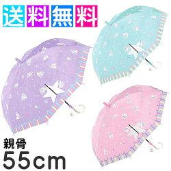 送料無料女の子傘キッズ傘女の子55cm傘子供用雨傘かわいいジャンプユニコーン