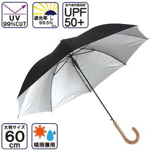 送料無料 日傘 長傘 60cm メンズ 大判 UVカット 男の日傘 グラスファイバー 紫外線防止 日傘99% シルバーコーティング 運動会