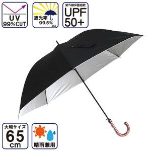 送料無料 日傘 長傘 65cm メンズ 大判 UVカット 男の日傘 グラスファイバー 紫外線防止 日傘99% シルバーコーティング 運動会