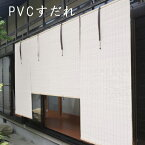 送料無料 PVCすだれ(大)88×160cm 樹脂製 丸洗い可能 耐久性 通気性