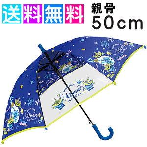 送料無料 子供 傘 50cm 女の子 男の子 傘 子供用 傘 かわいい ジャンプ 小学生 ディズニー エイリアン トイストーリー