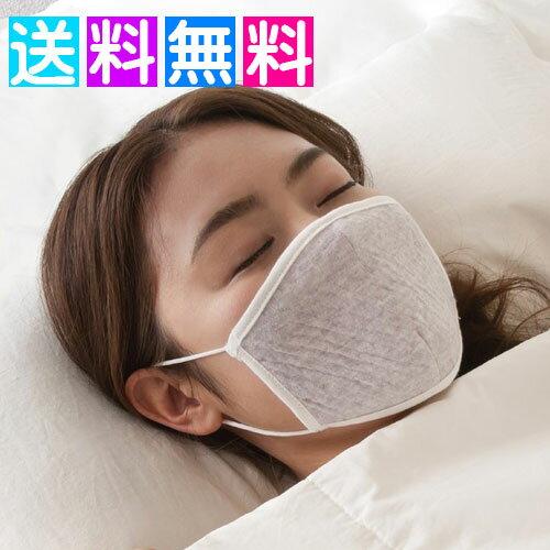 日本製洗えるマスクオーガニックコットンマスクおやすみマスク就寝時の保温保湿