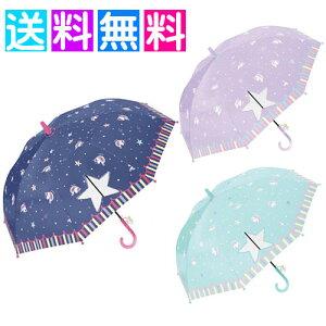 女の子 傘 キッズ 傘 女の子 55cm 傘 子供用 雨傘 かわいい ジャンプ ユニコーン ゆめかわ