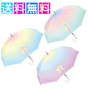 子供 傘 55cm 女の子 小学生 女の子 傘 55cm インスタ映え かわいい レインボー カラフル 傘 グラデーション ハッピーラブ