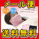 送料無料 おやすみマスク 日本製 マスクにもなるネックウォーマー 絹 シルク