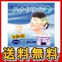 ハナクリーンex 鼻洗浄 鼻洗浄器 花粉症 送料無料 サーレMP180も使えます!あす楽 送料無料 ハ...