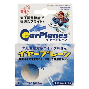 メール便無料 イヤープレーン 耳栓 大人用 耳栓 飛行機