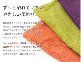 メール便送料無料シルク製ネックウォーマーガーゼマスクネックウォーマー綿