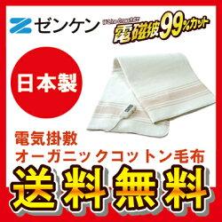 送料無料ゼンケン電気毛布電磁波カットオーガニックコットン毛布ZB-OC101SG電気毛布電気掛敷毛布