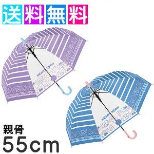 女の子 傘 キッズ 傘 女の子 55cm 傘 子供用 雨傘 かわいい ジャンプ ハートネオン