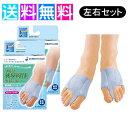 ソルボ 外反母趾サポーター 両足セット 外反母趾 サポーター 固定薄型メッシュタイプ 左右セット 外反母趾 矯正