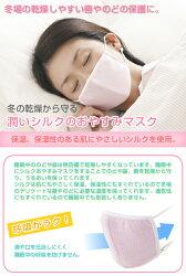 メール便送料無料潤いシルクのおやすみマスク保湿マスクシルクマスクおやすみ