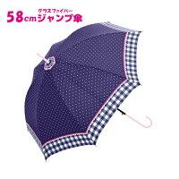 送料無料 女の子 傘 キッズ 傘 女の子 58cm 傘 子供用 傘 かわいい ピンドット