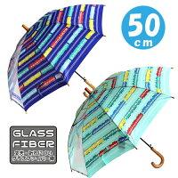 傘 50cm 子供用 傘 キッズ 子供 男の子 傘 子供 電車