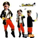 あす楽 送料無料 ハロウィン 衣装 海賊 コスチューム 子供 男の子 海賊 コスプレ 子供用 海賊服...