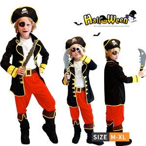 あす楽 送料無料 ハロウィン 衣装 海賊 コスチューム 子供 男の子 海賊 コスプレ 子供用 海賊服 ハロウィーン仮装 子ども用 コスチューム ハロウィン コスプレ 海賊 キッズ 子供用 こども キッズ 衣装 仮装 変装 海賊 コスプレ衣装