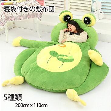 寝袋付き敷布団ソファ カエル クマ てんとう虫、ネコ、サル、5種類の可愛い動物 ぬいぐるみの中で眠れる布団 ソファー 200cm×110cm