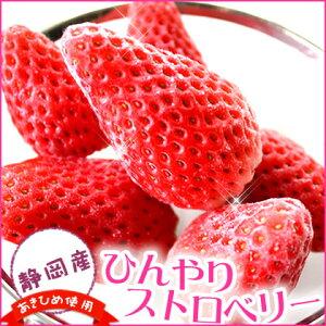 国産の苺をギュッと冷凍♪いちご(静岡県産あきひめ)が1kgも入ってこのお値段!美味しいフレッ...