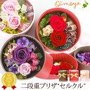 誕生日プレゼント 女性 花 プリザーブドフラワー [セルクル] 花とスイーツセット お菓子お祝い AB