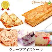 アイスクリーム プレゼント