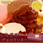 チョコレート スイーツ クッキー