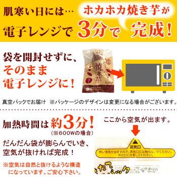 送料込み!人気国産焼き芋4本セット天然のスイーツ紅はるかの焼きいもAB4