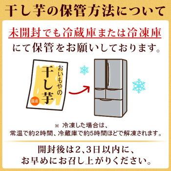 ≪500set限定≫送料込みおいもやの干し芋&焼き芋福袋!黄金セット[送料込]