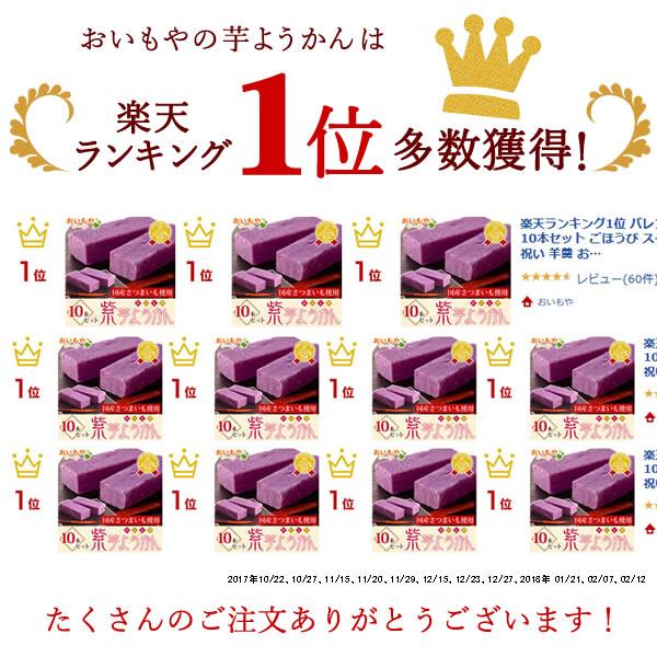 通販>紫芋ようかん