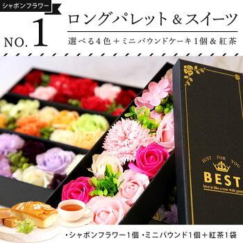 送料無料!父の日ギフト2018シャボンフラワー選べる花とスイーツセット[シャボンフラワーB][花]AB