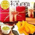 【スマホエントリーで♪ポイント10倍】母の日ギフト2017 送料無料 スイーツギフトセット プレゼント おいもやの干し芋玉手箱 和菓子詰め合わせGIFT●